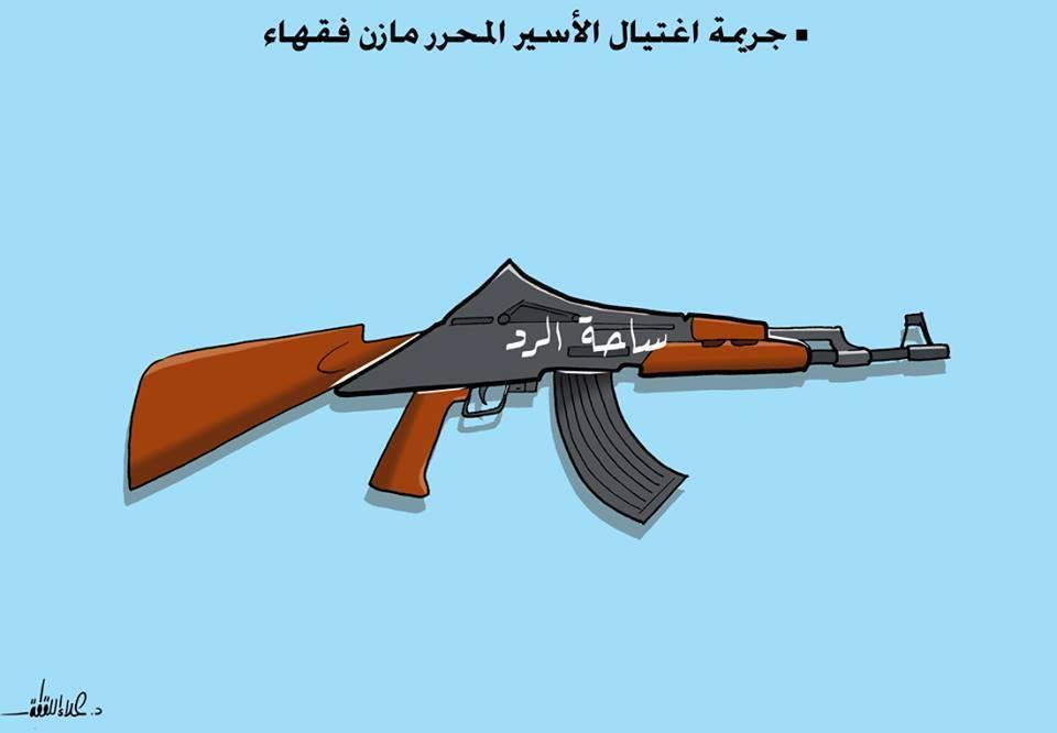 كاركاتير د. علاء اللقطة