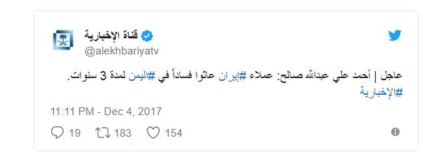 أول تصريح له عقب مقتل والده.. نجل علي عبدالله صالح يتوعد بالانتقام