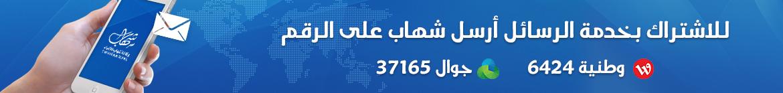 خدمة sms الخاصة بشهاب
