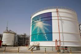 أرامكو السعودية تكشف عن مخاطر عملها بعد طرح أسهمها للاكتتاب