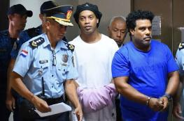 رونالدينيو يغادر السجن لكنه سيكمل عقوبته بهذا المكان