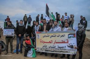 فعالية قطار العودة من مخيم العودة شرق غزة