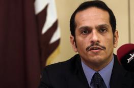 قطر تعلن موقفها بشأن انسحاب أمريكا من الاتفاق النووي الإيراني