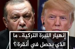 إنهيار الليرة التركية.. ما الذي يحصل في أنقرة ؟