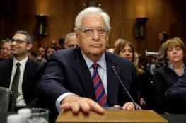 """السفير الأمريكي لدى الاحتلال: وجود السلطة بالضفة أدى الى نمو وازدهار """"إسرائيل"""""""