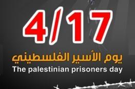 رسالتي لكم في يومِ الاسير الفلسطيني