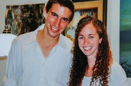 """خطيبة """"هدار غولدن"""" الضابط الإسرائيلي المفقود بغزة تتخلى عنه وتتزوج بإسرائيلي آخر"""