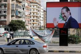 كيف انقلبت السعودية على رئيس الوزراء اللبناني سعد الحريري؟