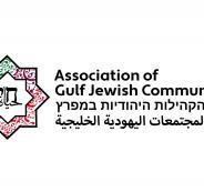 رابطة المجتمعات اليهودية الخليجية