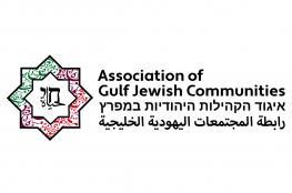 """بعد اتفاقية التطبيع .. تشكيل """"رابطة المجتمعات اليهودية في دول الخليج"""""""