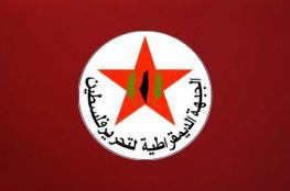 الجبهة الديمقراطية تعلن تسجيل قائمتها للانتخابات التشريعية 2021