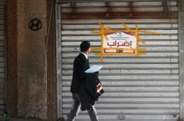 فصائل المقاومة: اضراب تجاري وتوقف لحركة السير بغزة الثلاثاء رفضاً للحصار