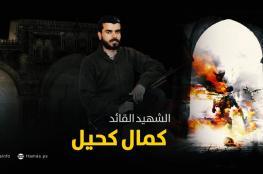 تقرير: 22 عاماً على استشهاد القائد القسامي كمال كحيل.. قاهر العملاء