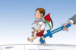 """مؤسسة دولية: إسرائيل توظف علاقاتها مع """"فيسبوك"""" لمحاربة المحتوى الفلسطيني"""