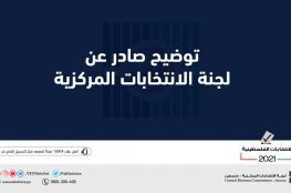 توضيح صادر عن لجنة الانتخابات الفلسطينية