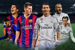 بث مباشر: مباراة الكلاسيكو بين برشلونة وريال مدريد ضمن الليغا الإسبانية