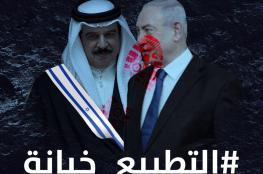 """البحرين تبرر تطبيعها مع """"إسرائيل"""": لحماية أمننا ومصالحنا"""