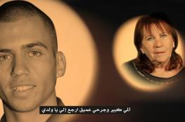 كيف ستؤثر رسالة الجنود الأسرى لدى القسام على عائلاتهم؟