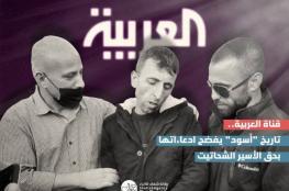 """قناة العربية.. تاريخ """"أسود"""" يفضح ادعاءاتها بحق الأسير الشحاتيت"""