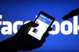 فيسبوك تعترف: سُربت معلومات عن 267 مليون مستخدم