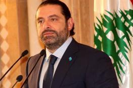 الحريري: لبنان يواجه ضغوط عجز الموازنة والدين العام والنقد