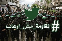 """مغردون يردون على """"التحالف بالرياض"""".. المقاومة مش إرهاب"""