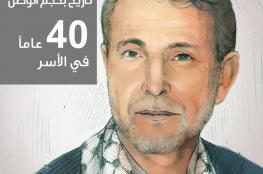 """المخضرم """"أبو النور"""".. نائل البرغوثي يدخل في عامه الـ40 بسجون الاحتلال"""