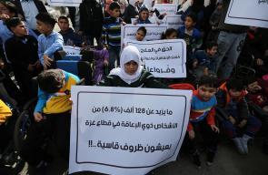 مسيرة لذوي الإعاقة قبالة مقر الأمم المتحدة بغزة