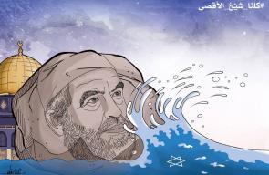 كاريكاتير علاء اللقطة - كلنا شيخ الأقصى