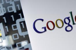 """فرض غرامة """"قياسية"""" على غوغل"""