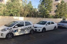 مستوطنون يعطبون إطارات مركبات ويخطون شعارات عنصرية في مردا شمال سلفيت