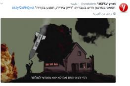 صور | اهتمام إعلامي عبري كبير بأغنية حماس الجديدة