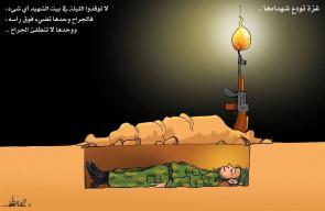 كاريكاتير علاء اللقطة - غزة تودع شهداءها