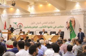حماس تطلق مؤتمرها العلمي الدولي الأول