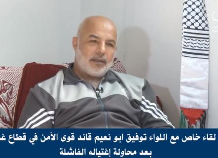 أبو نعيم: لن يتم إقصاء أي موظف من الأجهزة الأمنية بغزة وسيطرنا على الحدود مع مصر 100%