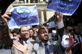"""""""التفريط خيانة"""" .. دعوات للاحتجاج في مصر رفضا للتنازل عن تيران وصنافير"""