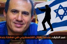 دُفنت قضيته قبل أن يدفن جثمانه.. اغتيال الشهيد عمر النايف سر في بئر السلطة