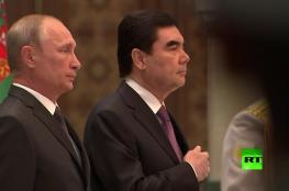"""هدية """"لا تخطر عالبال"""" من رئيس تركمانستان لبوتين في عيد ميلاده الـ 65"""