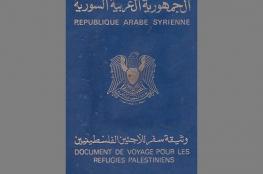 """""""تجديد وثائق السفر"""" أعباء إضافية تلاحق فلسطينيي سورية"""