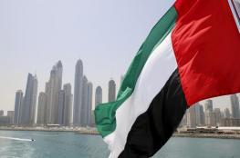 """الإمارات تعلن تعرض 4 سفن تجارية لـ""""عمليات تخريبية"""""""