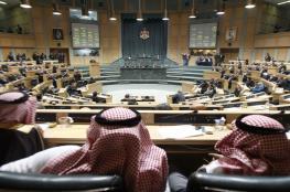 """مجلس النواب الأردني يقر مشروع قانون """"العفو العام"""" بعد إدخال تعديلات"""