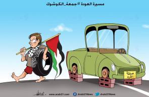 كاريكاتير علاء اللقطة - جمعة الكوشوك