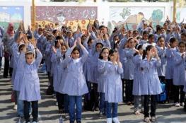 """""""الأونروا"""" بغزة تعلن موعد دوام طلاب مدارسها للعام الجديد"""