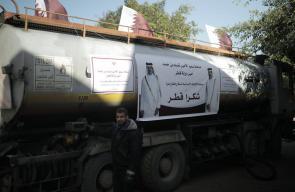 البدء بضخ الدفعة الأولى من وقود المنحة القطرية لمستشفيات غزة