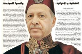 عكاظ السعودية تُسيئ وتهاجم أردوغان: هناك زواج متعة بينه وبين الإخوان