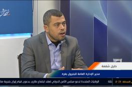 حلقة خاص مع هيئة البترول للحديث عن أزمة غاز الطهي في قطاع غزة