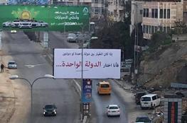 """""""الدولة الواحدة"""" .. لافتات لجس نبض الشارع الفلسطيني، ما قصتها؟"""
