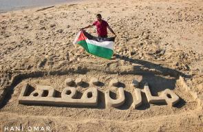 نحت اسم الشهيد القسامي مازن فقهاء في غزة