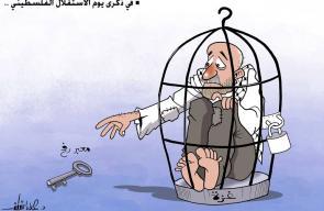 كاريكاتير علاء اللقطة - ذكرى يوم الاستقلال الفلسطيني