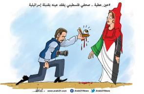 #عين_عطية - كاريكاتير د. علاء اللقطة